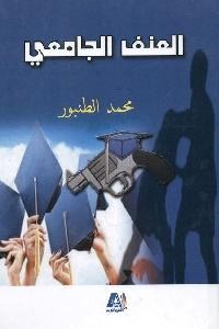 1624 - تحميل كتاب العنف الجامعي pdf لـ محمد الطنبور
