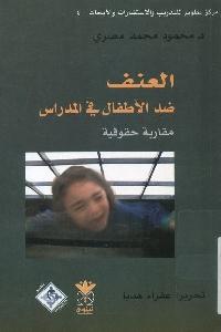 1625 - تحميل كتاب العنف ضد الأطفال في المدارس pdf لـ د. محمود محمد مصري