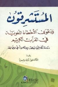 1082 - تحميل كتاب المستشرقون ودعوى الأخطاء اللغوية في القرآن الكريم pdf لـ د. أدم بمبا