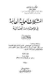 1085 - تحميل كتاب المشكلات العملية الهامة في الإجراءات الجنائية . ج.2 pdf لـ د. رءوف عبيد