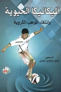 1105 - تحميل كتاب الميكانيكا الحيوية وإنتقاء المواهب الكروية pdf لـ د. عدي جاسب حسن