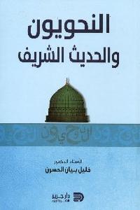 1110 - تحميل كتاب النحويون والحديث الشريف pdf لـ د. خليل بنيان الحسون