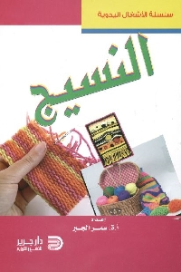 1113 - تحميل كتاب النسيج pdf لـ أ.ة. سمر الجبر