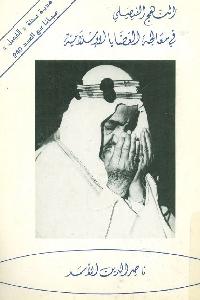 1125 - تحميل كتاب المنهج الفيصلي في معالجة القضايا الإسلامية pdf لـ ناصر الدين الأسد