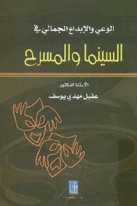 1131 - تحميل كتاب الوعي والإبداع الجمالي في السينما والمسرح pdf لـ د. عقيل مهدي يوسف