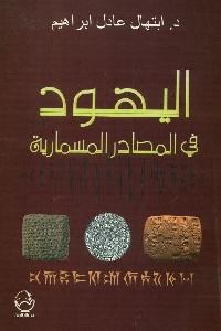 1133 - تحميل كتاب اليهود في المصادر المسمارية pdf لـ د. إبتهال عادل إبراهيم