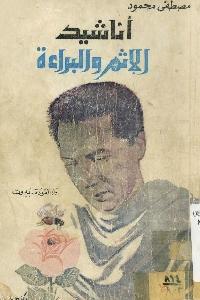 1139 - تحميل كتاب أناشيد الإثم والبراءة pdf لـ مصطفى محمود