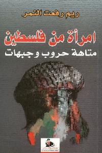 1151 - تحميل كتاب امرأة من فلسطين - متاهة حروب وجبهات pdf لـ ريم رفعت النمر
