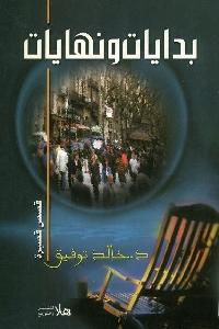 1157 - تحميل كتاب بدايات ونهايات - قصص قصيرة pdf لـ د. خالد توفيق
