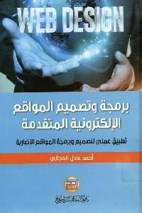 1160 - تحميل كتاب برمجة وتصميم المواقع الإلكترونية المتقدمة pdf لـ أحمد عادل المجالي