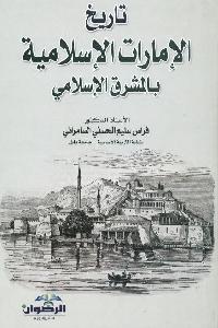 1178 - تحميل كتاب تاريخ الإمارات الإسلامية بالمشرق الإسلامي pdf لـ د. فراس سليم الحسني السامرائي