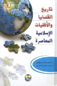 1185 - تحميل كتاب تاريخ القضايا والأقليات الإسلامية المعاصرة pdf لـ د.أحمد صالح عبوش