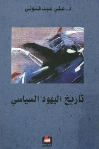 1186 - تحميل كتاب تاريخ اليهود السياسي pdf لـ د. علي عبد فتوني