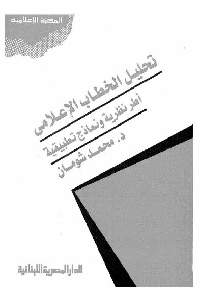 1194 - تحميل كتاب الخطاب الإعلامي : أطر نظرية ونماذج تطبيقية pdf لـ د. محمد شومان