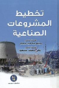 1197 - تحميل كتاب تخطيط المشروعات الصناعية pdf لـ د. ميثم صاحب عجام و د. علي محمد مسعود