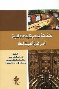 1201 - تحميل كتاب تصنيف مكتبة الكونجرس بالمكتبات ومراكز المعلومات pdf لـ د. غادة عبد المنعم موسى
