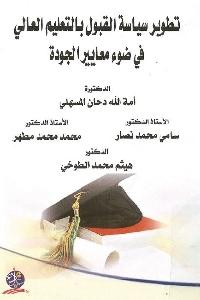1205 - تحميل كتاب تطوير سياسة القبول بالتعليم العالي في ضوء معايير الجودة pdf