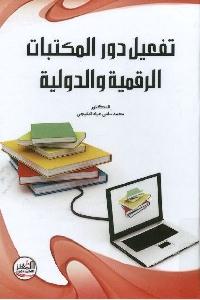 1209 - تحميل كتاب تفعيل دور المكتبات الرقمية والدولية pdf لـ د. محمد سامي عياد المليجي