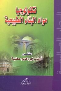 1213 - تحميل كتاب تكنولوجيا مواد البناء الطبيعية pdf لـ د. أحمد إبراهيم عطية