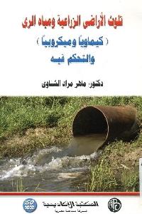 1215 - تحميل كتاب تلوث الأراضي الزراعية ومياه الري (كيماويا وميكروبيا) والتحكم فيه pdf لـ د. ماهر مراد الشناوي