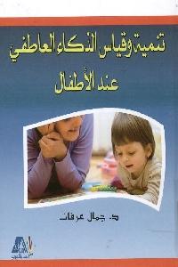 1219 - تحميل كتاب تنمية وقياس الذكاء العاطفي عند الأطفال pdf لـ د. جمال عرفات