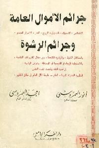 1226 - تحميل كتاب جرائم الأموال العامة وجرائم الرشوة pdf لـ أنور العمروسي وأمجد العمروسي