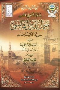 1232 - تحميل كتاب إمام الشام في عصره : جمال الدين القاسمي pdf لـ محمد ناصر العجمي