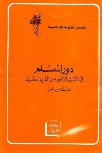 548 - تحميل كتاب دور المسلم في الثلث الأخير من القرن العشرين pdf لـ مالك بن نبي