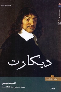 559 - تحميل كتاب ديكارت : الفلسفة الديكارتية برؤية نقدية pdf لـ أندريه جومبي