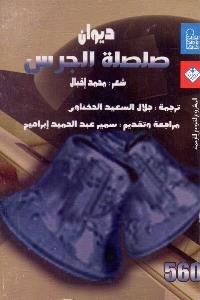 562 - تحميل كتاب ديوان صلصلة الجرس - شعر pdf لـ محمد إقبال