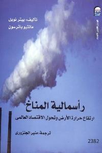 578 - تحميل كتاب رأسمالية المناخ : ارتفاع حرارة الأرض وتحول الإقتصاد العالمي pdf لـ بيتر نويل و متثيو باترسون
