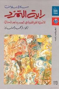 579 - تحميل كتاب راية التمرد : الأممية المواقفية عي العصر ما بعد الحداثي pdf لـ سادي بلانت