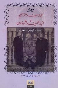 591 - تحميل كتاب رحلة محمد سعيد الزعيم وعبد الحميد شومان ( ليبيا - تونس - المغرب ) pdf