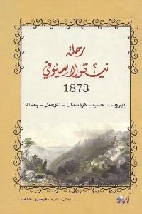 592 - تحميل كتاب نيقولا سيوفي 1873 ( بيروت - حلب - كردستان - الموصل - بغداد ) pdf
