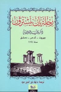 593 - تحميل كتاب رحلة يان بيسترون : ذكرياتي السورية (بيروت - تدمر - دمشق ) سنة 1926 pdf