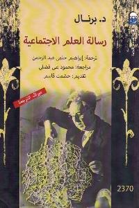 595 - تحميل كتاب رسالة العلم الاجتماعية pdf لـ د. برنال