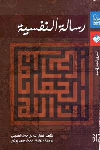 596 - تحميل كتاب رسالة النفسية pdf لـ فضل الله بن حامد الحسيني