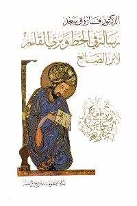 598 - تحميل كتاب رسالة في الخط وبري القلم لابن الصائغ pdf