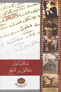601 - تحميل كتاب رسائل النور : حقائق وتاريخ pdf