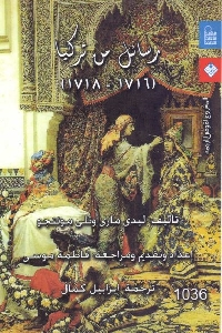 602 - تحميل كتاب رسائل من تركيا (1716 - 1718 ) pdf لـ ليدي ماري وتلى مونتجو