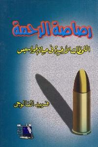 604 - تحميل كتاب رصاصة الرحمة : اللحظات الأخيرة في حياة الجواسيس pdf لـ فريد الفالوجي