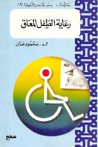605 - تحميل كتاب رعاية الطفل المعاق pdf لـ أ. د محمود عنان