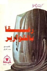 607 - تحميل كتاب رفقا بالقوارير pdf لـ كريمان حمزة