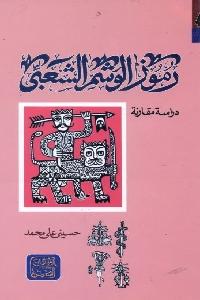 609 - تحميل كتاب رموز الوشم الشعبي -دراسة مقارنة pdf لـ حسيني علي محمد