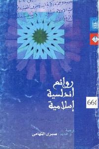622 - تحميل كتاب روائع أندلسية إسلامية pdf لـ مجموعة مؤلفين