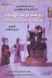 628 - تحميل كتاب روضة أولي الألباب في معرفة التواريخ والأنساب pdf لـ أبو سليمان البناكتي