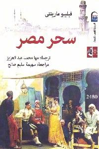 652 - تحميل كتاب سحر مصر pdf لـ فيليبو مارينتي