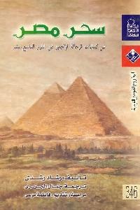653 - تحميل كتاب سحر مصر في كتابات الرحالة الإنجليز في القرن التاسع عشر pdf لـ رشاد رشدي