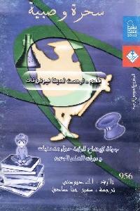 654 - تحميل كتاب سحرة وصبية : نعم - ليست لدينا نيوترونات pdf لـ أ.ك. ديوني