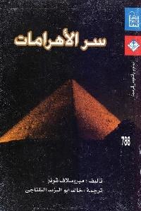 655 - تحميل كتاب سر الأهرامات pdf لـ ميروسلاف قرنر